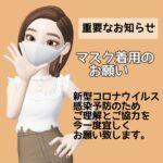 マスクでファッション楽しんでる?
