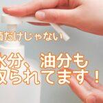 消毒は菌と、水分、油分を除去します
